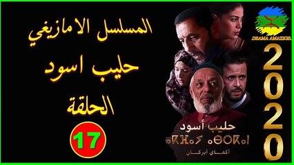 série amazigh film tachlhit akfay asgan épisode 17