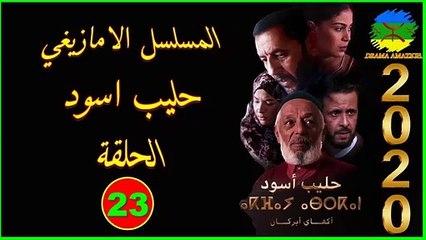 série amazigh film tachlhit akfay asgan épisode 23