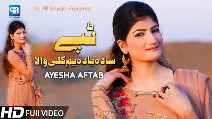 Pashto new song 2020   Sada Bada Yam Kaliwala  Ayesha Aftab - Pashto New Tapy Tappy Tappaezy 2020 hd