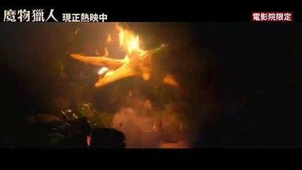 电影【魔物獵人】Monster Hunter 獵人全員到齊 精彩片段