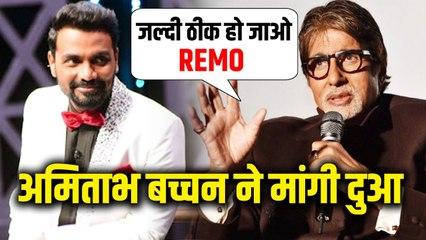 Amitabh Bachchan Prays For Remo D'Souza's Speedy Recovery