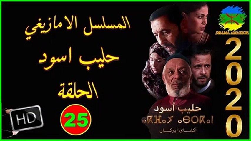 série amazigh film tachlhit akfay asgan épisode 25