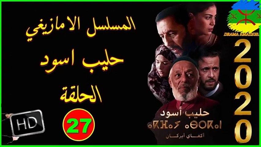 série amazigh film tachlhit akfay asgan épisode 27