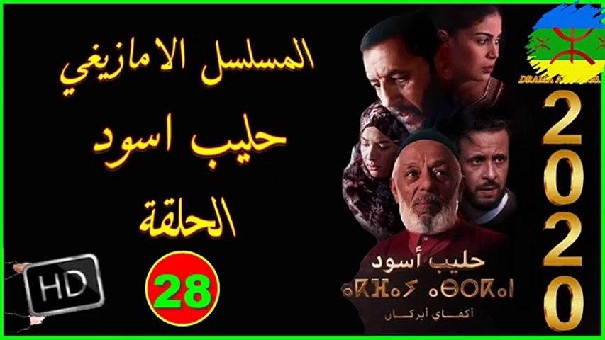 série amazigh film tachlhit akfay asgan épisode 28