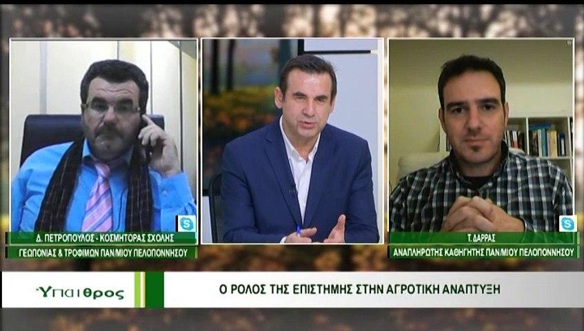 Ύπαιθρος 16-12-2020, Δ. Πετρόπουλος, Τ. Δάρρας