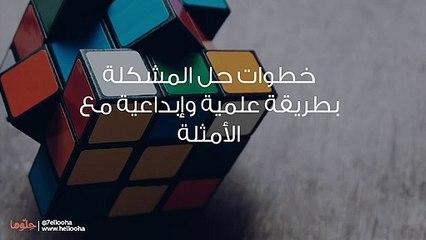 خطوات حل المشكلة بطريقة علمية وإبداعية مع الأمثلة
