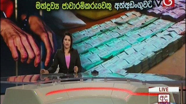 Ada Derana Lunch Time News 20-12-2020