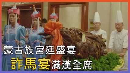 詐馬宴 蒙古族宮廷盛宴 滿漢全席∣萬物滋養第二季 草原的盛宴∣美食節目∣紀錄片線上看