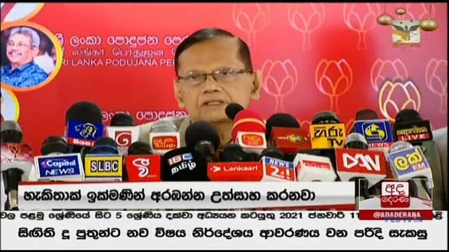 Ada Derana Lunch Time News 21-12-2020