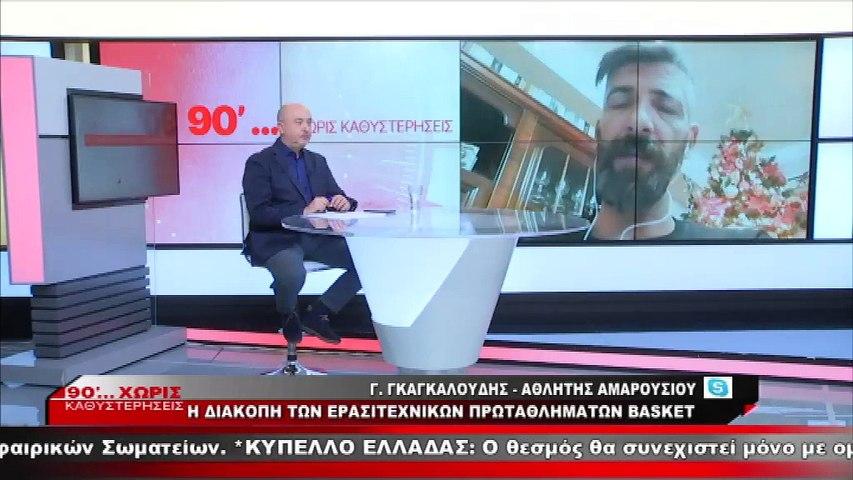 """Ο Γιάννης Γκαγκαλούδης στα """"90 Λεπτά Χωρίς Καθυστερήσεις"""""""