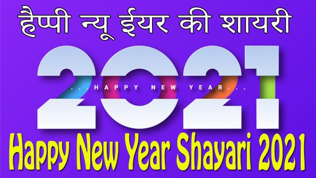 #2021 Happy New Year || New Year Wishes 2021 - New Year Shayari 2021 || Happy New Year Shayari 2021 || नए साल की शायरी 2021