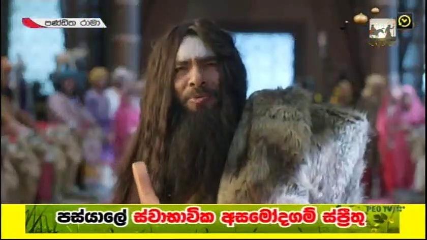 Pandith Rama 21-12-2020 Thumbnail