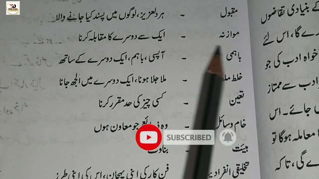 Lafz aur mane objective questions Part 33 | 10th  Bihar board 2021 | Urdu  Mark's | mdimranujani