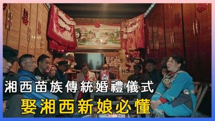湘西苗族傳統婚禮儀式 唱苗歌接龍輪流對歌 苗歌師致婚禮祝詞 傳家本事第二季∣紀錄片線上看∣紀錄片推薦