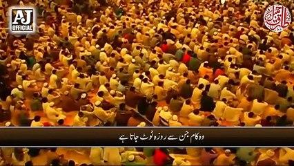 Top 10 Common Mistakes Durring Ramadan - Maulana Tariq Jameel Latest Bayan 19 May 2017