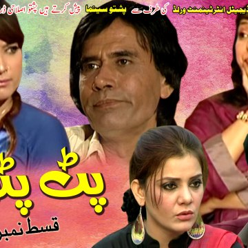 Pat Patonay | Pashto Comedy Drama Serial | Episode 02 | Spice Media - Lifestyle