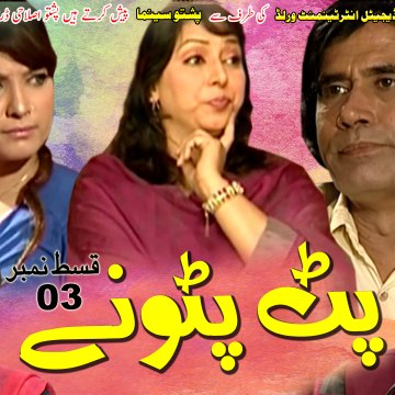 Pat Patonay | Pashto Comedy Drama Serial | Episode 03 | Spice Media - Lifestyle
