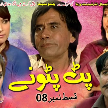 Pat Patonay | Pashto Comedy Drama Serial | Episode 08 | Spice Media - Lifestyle