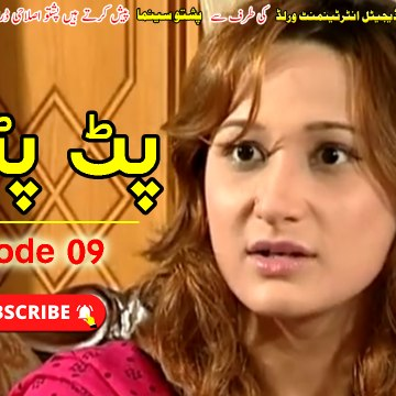 Pat Patonay | Pashto Comedy Drama Serial | Episode 09 | Spice Media - Lifestyle