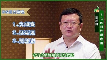 台灣5G產業現況發展與投資機會