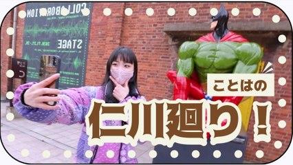 [광고포함] 꽃돼지TV 코토하와 인천탐방해요 「仁川(インチョン)ツアー動画イベントのご案内」
