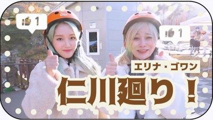 [광고포함] 에리나와 이달의 소녀가 함께하는 인천탐방 「仁川(インチョン)ツアー動画イベントのご案内」