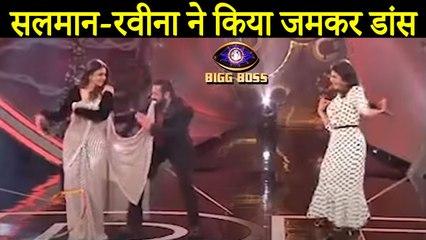 Salman Khan-Raveena Tandon Dance On Jumme Ki Raat At Bigg Boss 14 Weekend Ka Vaar