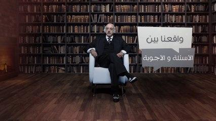 الانتقادات الموجهة للدكتور أحمد برقاوي - واقعنا بين الأسئلة والأجوبة