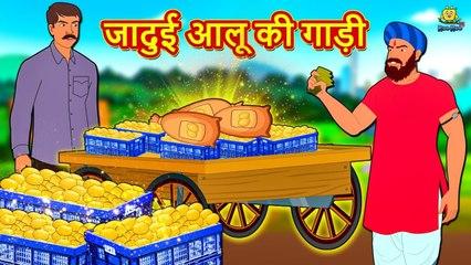 जादुई आलू की गाड़ी ¦ Moral Stories ¦ Bedtime Stories ¦ Hindi Kahaniya ¦ Hindi Fairy Tales