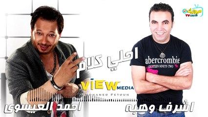 """مهرجان """" احلي كلام """" اشرف وهبه - احمد العيسوي Music Sha3by 2021"""