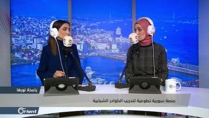 المنصة السورية التطوعية.. فرصة لتدريب الكوادر الشبابية في الداخل والخارج
