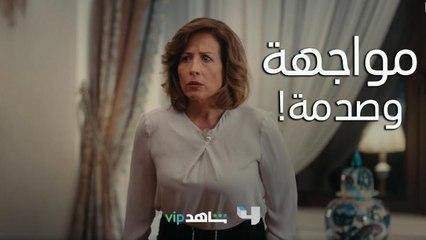 المواجهة الصعبة بين فارس وشقيقه واللي هزّت كتير الست ليلى وخرجتها عن شعورها