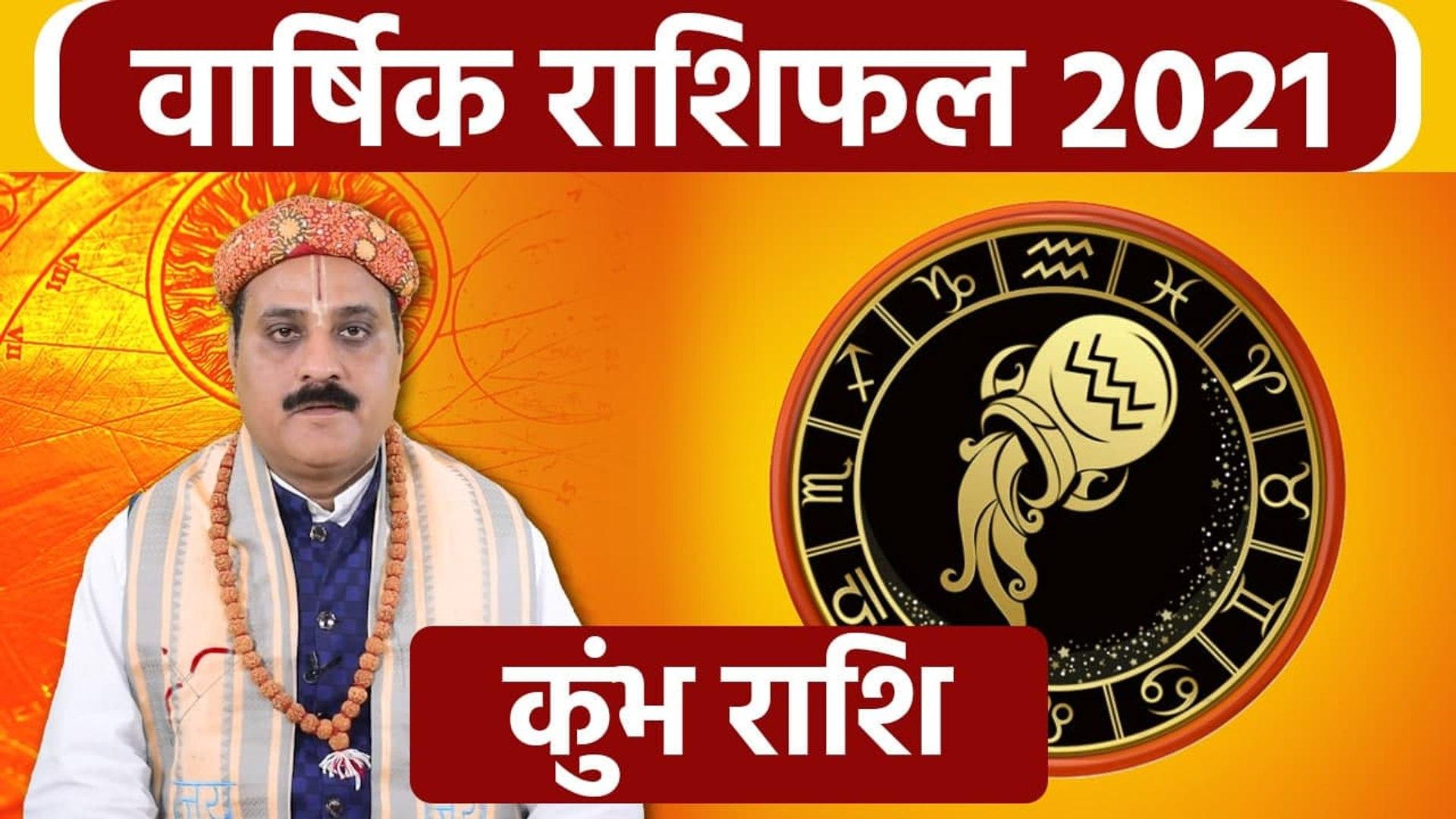 Kumbh Rashifal 2021: कुंभ राशिफल 2021 | वनइंडिया हिंदी