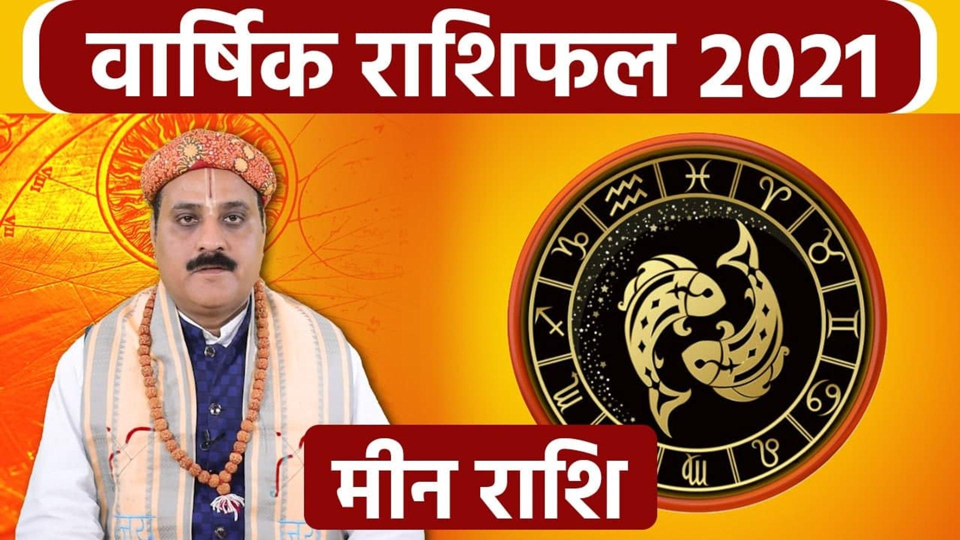 Meen Rashifal 2021: मीन राशिफल 2021 | वनइंडिया हिंदी
