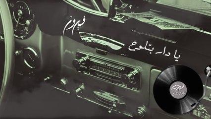 Fairuz - Ya Dar Bitlouh