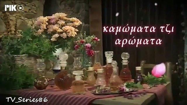 Καμώματα τζ' αρώματα - Επεισόδιο 875 (6ος κύκλος)