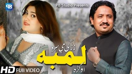 Pashto new song 2020  Ashraf Gulzar New songs - Pashto Song Music   Pashto Video Song   hd 2021 Song