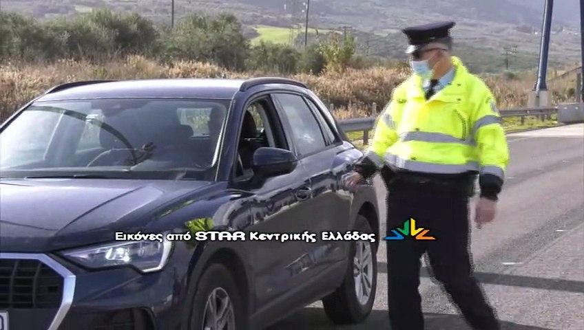 Μπλόκα της αστυνομίας στην Εθνική Οδό Αθηνών Λαμίας