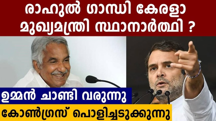 Will Rahul Gandhi become Congress Chief Minister candidate in Kerala?