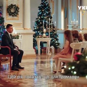 Новогоднее обращение  Президента Украины В.А.Зеленского (ТРК Украина, 31.12.20)