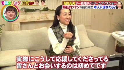 浅田真央 Mao Asada Part 1 ファンの夢を叶えるアイスショーで舞う
