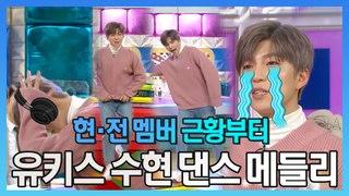 #수현 | 하루종일 문명특급에 빠진 수현 OPPA의 근황 토크 + 댄스 메들리  | 라디오스타 #TVPP MBC 201230 방송