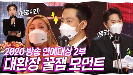 MBC방송연예대상 2부 대환장 꿀잼 모먼트 #TVPP   MBC 201229 방송