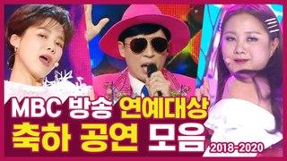 다시봐도 무대맛집 | 2018-2020 MBC 연예대상 축하 공연 무대 모음.zip | #TVPP | MBC 201229 방송