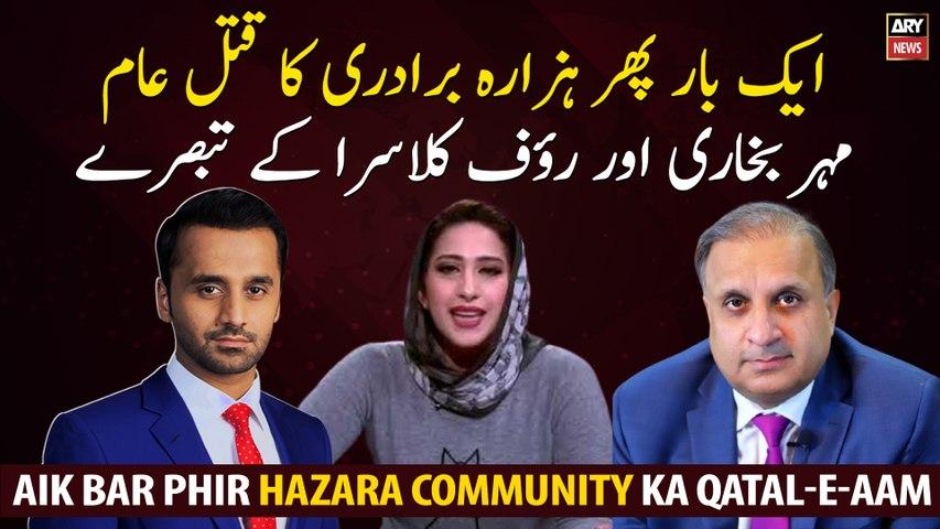 Meher Bukhari and Rauf Klasra comments on Mach, Balochistan incident