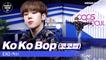 "[Pops in Seoul] Dance How To! The K-pop legends!  EXO(엑소)'s ""Ko Ko Bop"""
