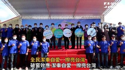 全民潔車自愛.擦亮台灣 為觀光產業注入強心針