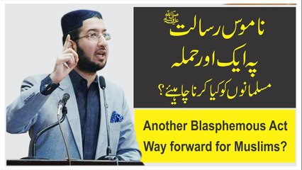 Namoos-e-Risalat SAWW Par Aik Aur Hamla | Muslamanon ko kia karna Chahiay? | Sultan Ahmed Ali