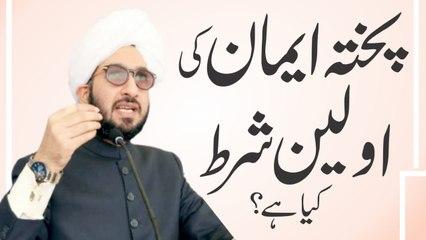 Pukhta Iman ki Awaleen shart kya hai?│Complete Speech│Sahibzada Sultan Ahmed Ali Sahib│Alfaqr.Tv