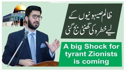 Zaalim Sayhonio kayliay khatray ki ghanti baj gai | Sahibzada Sultan Ahmed Ali | Alfaqr Tv